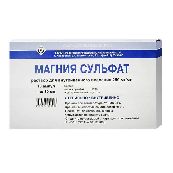 Уколы магнезии: показания к применению, противопоказания, дозировка - druggist.ru