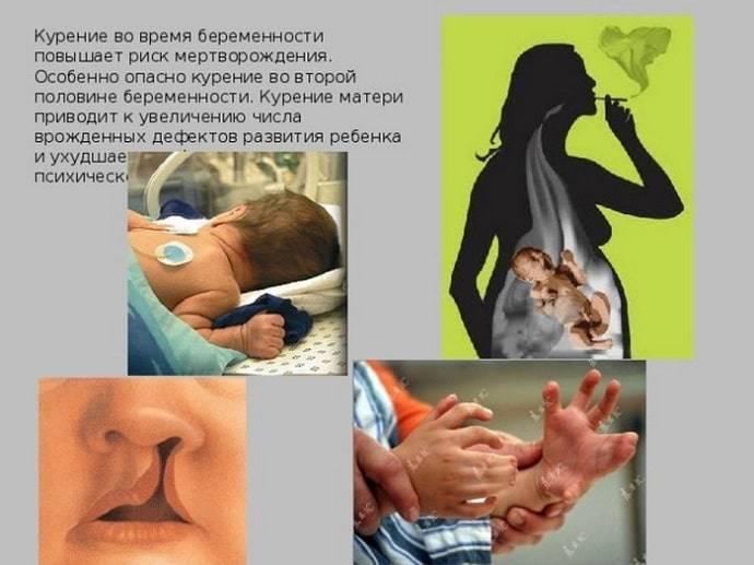 Как влияет курение при планирование беременности: как сказывается табак на здоровье будущего ребенка, за сколько бросить курить перед зачатием женщине и мужчине