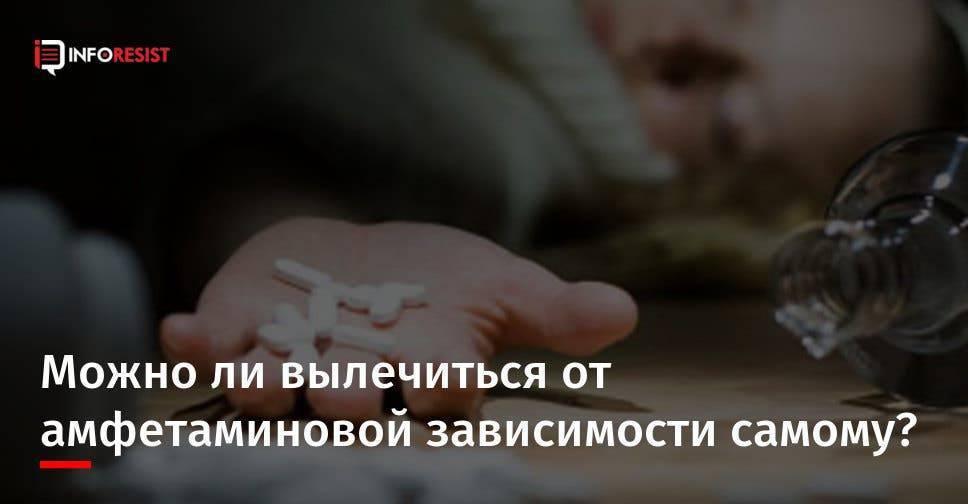 Амфитаминовая зависимость лечение в домашних условиях | портал о народной медицине