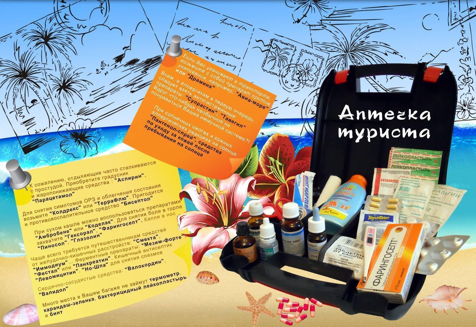 Аптечка путешественника: основной список лекарств в дорогу