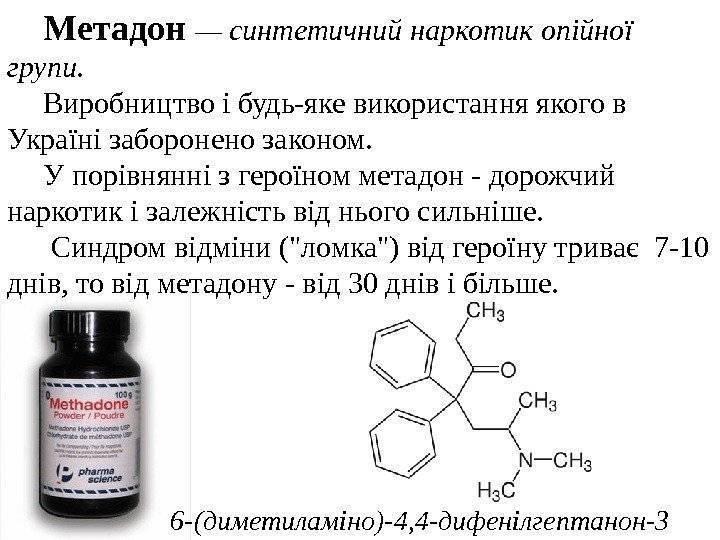 Метадон - лекарство или наркотик?