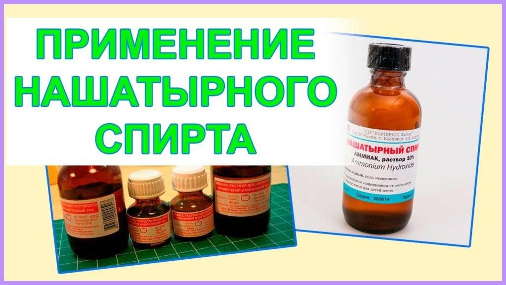 Как использовать нашатырь от похмелья: оптимальная дозировка средства и отзывы от пользователей | medeponim.ru