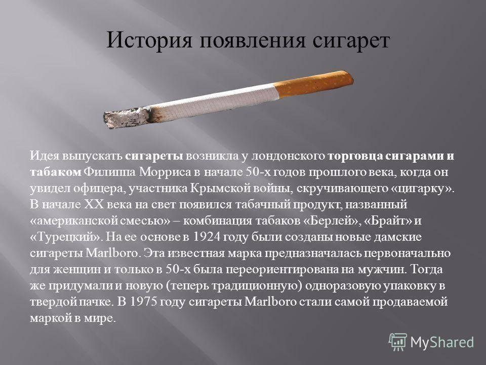 В каком году появились первые сигареты