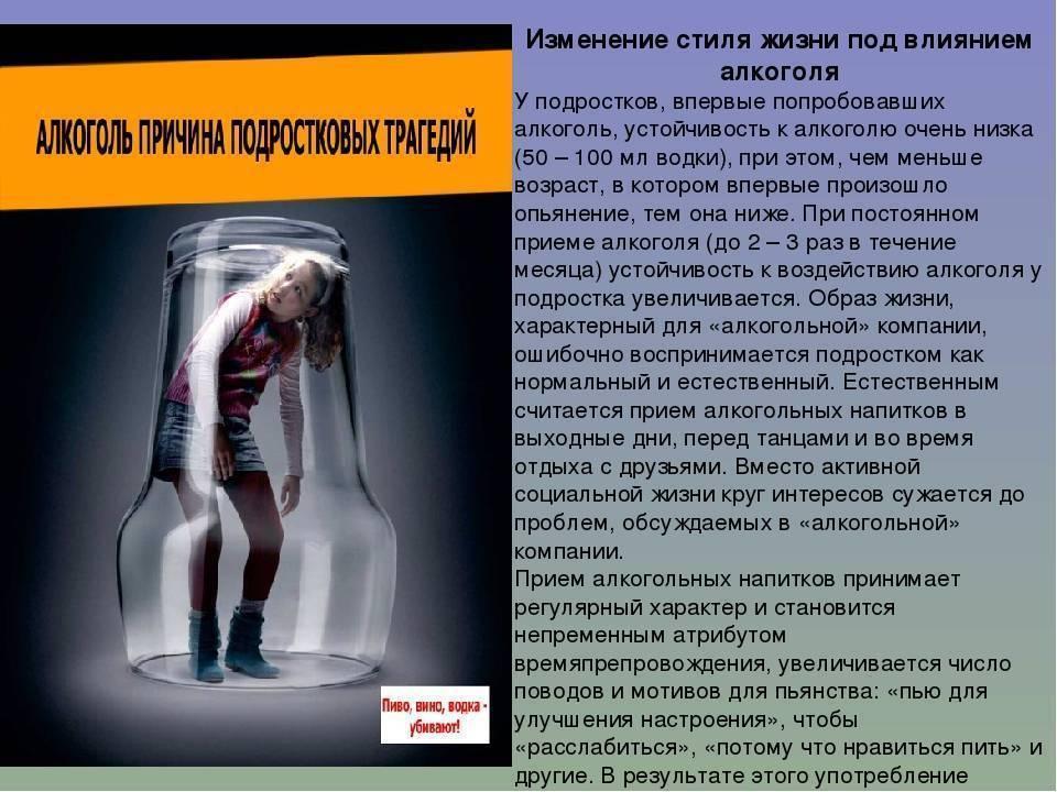 Отрицательное влияние спиртного с курением