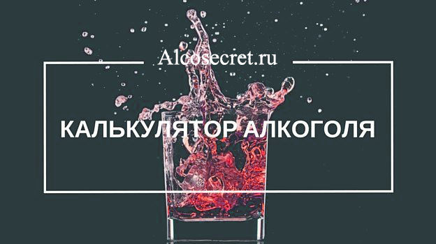 Алкогольный калькулятор для водителя - алкотестер онлайн 2019 года