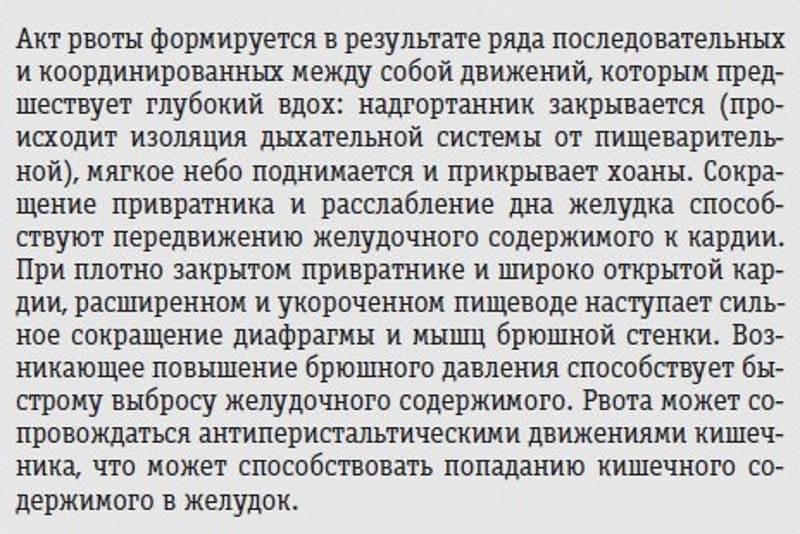 Рвота с кровью при раке. что значит, как остановить? stomatvrn.ru