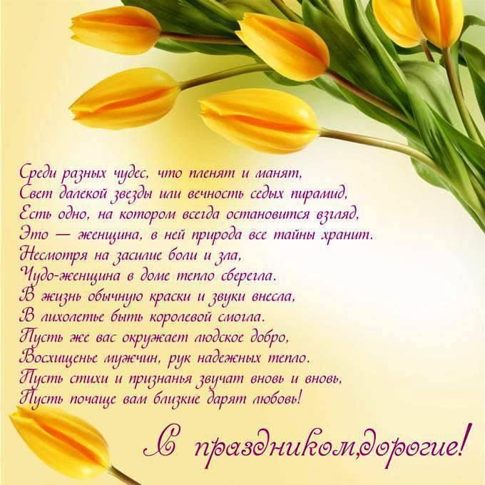 Короткие тосты на 8 марта женщинам коллегам. прикольные пожелания и шуточные поздравления дамам в прозе и стихах