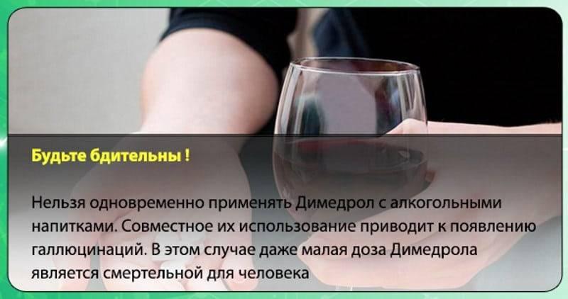 Валерьянка и алкоголь: стоит ли совмещать успокоительное со спиртным?