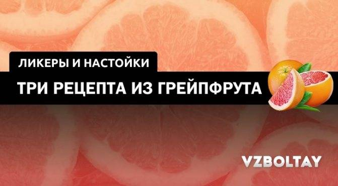 Настойка грейпфрута на водке, приготовленная в домашних условиях
