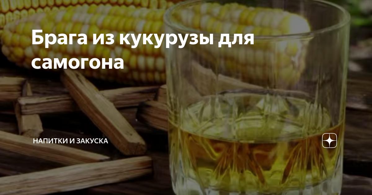 Как сделать самогон из кукурузы (бурбон) в домашних условиях? лучший рецепт своими руками