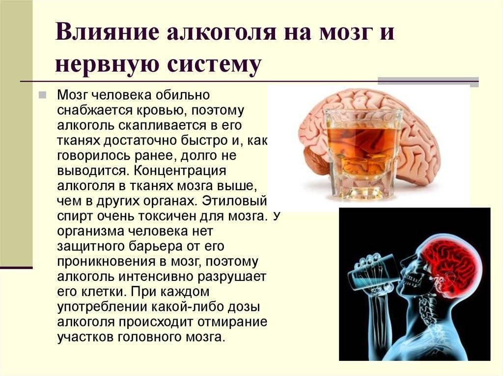 Как влияет приём алкогольных напитков на сознание и психические процессы