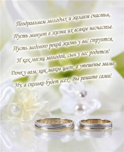 Современные свадебные тосты в стихах и прозе