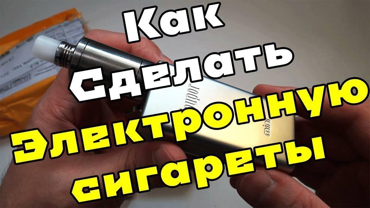 Делаем ароматизаторы для электронной сигареты