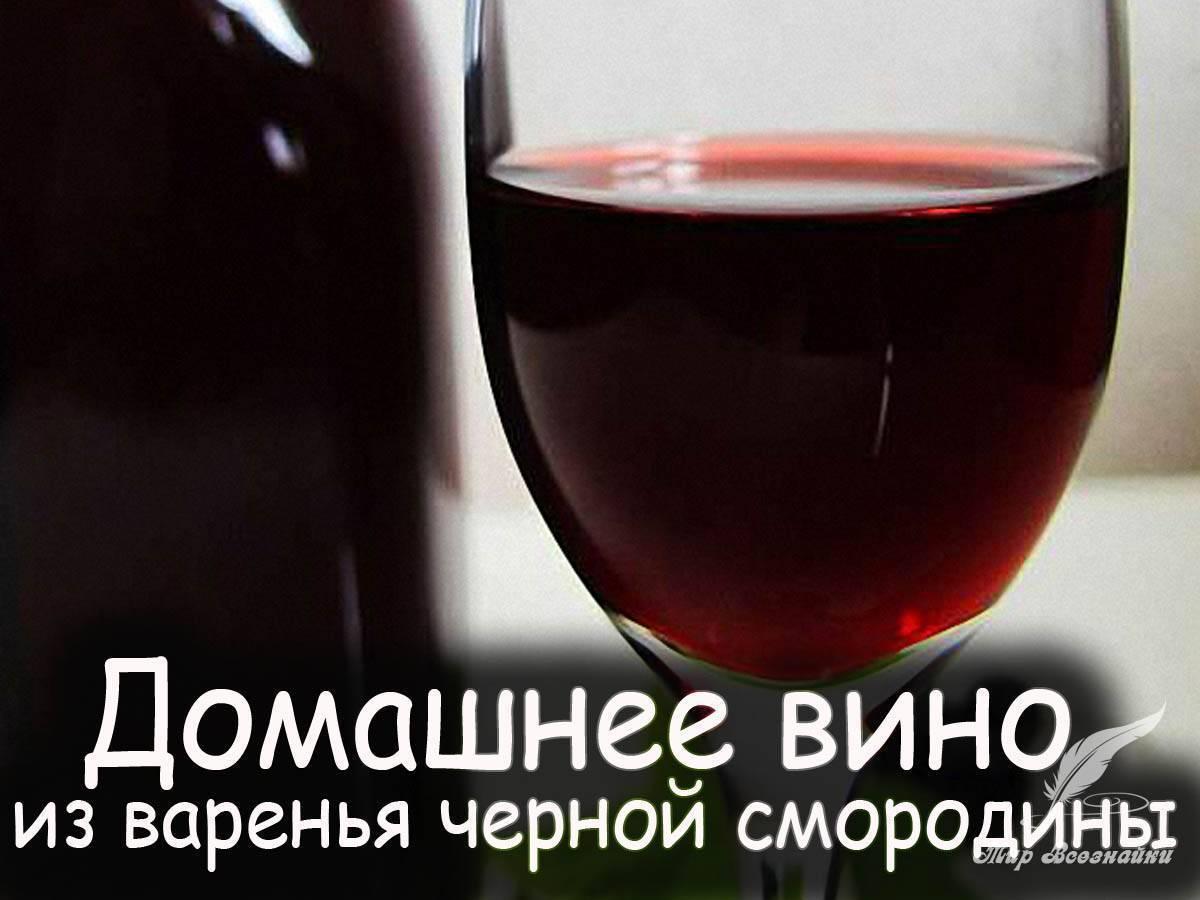 Как приготовить вино из старого варенья? простые и понятные рецепты своими руками