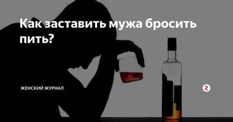 Как заставить мужа бросить пить без его ведома?