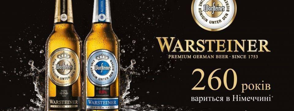 Пиво варштайнер (warsteiner) — особенности и сорта пива, история возникновения
