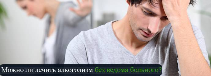 Эффективное лечение алкоголизма без ведома больного народными средствами и препаратами