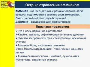 Симптомы отравления аммиаком у человека