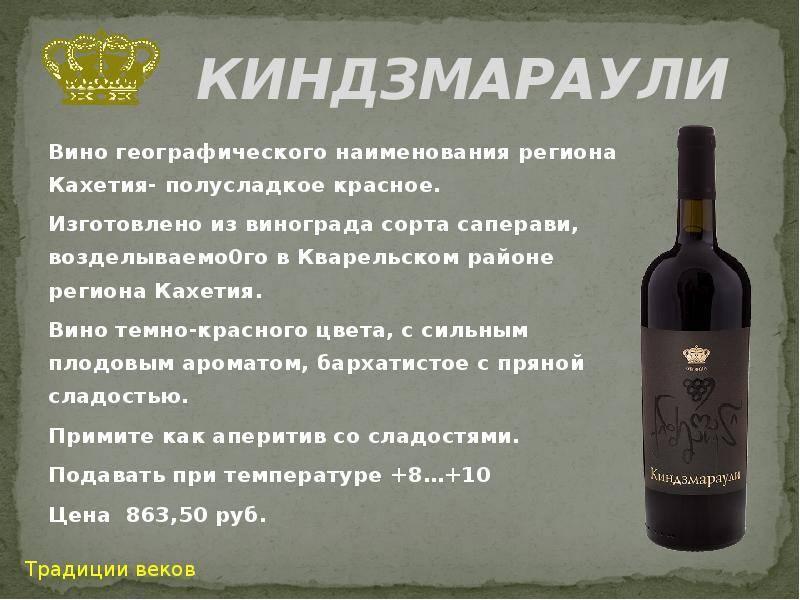 Вино киндзмараули: отзывы, правила сервировки, обзор производителей
