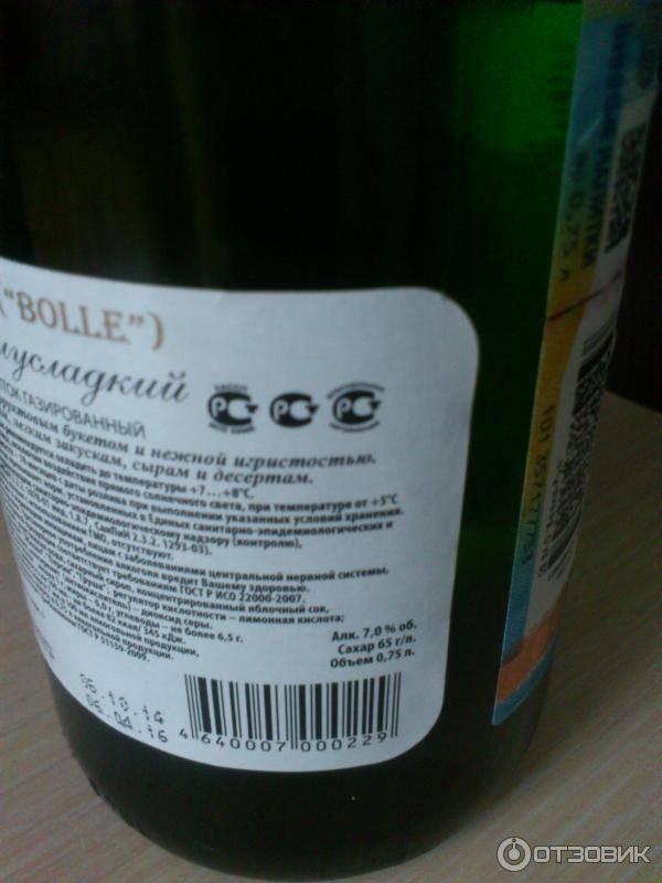 Винный напиток газ. болле — отзывы покупателей
