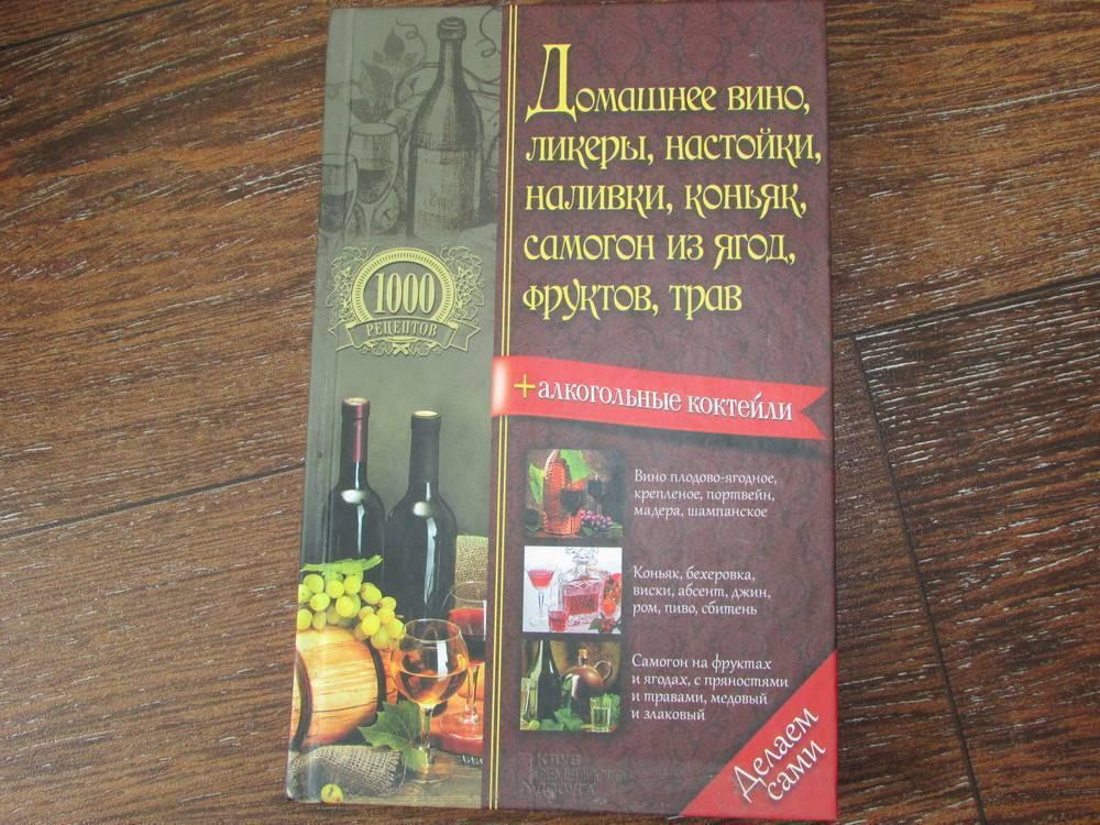 Читать книгу вино, самогон, пиво, настойки, наливки. варим, гоним, настаиваем. просто в домашних условиях! евгения богуславская : онлайн чтение - страница 1