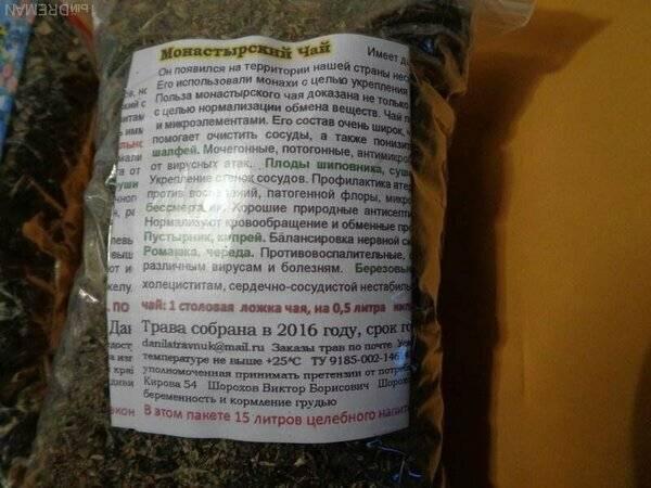 Монастырский чай - правда или развод: стоит ли покупать