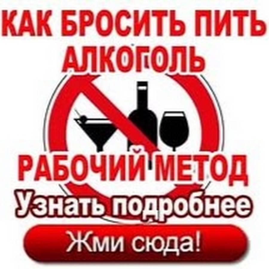 Как бросить пить алкоголь самостоятельно в домашних условиях: советы бросающим, видео о лёгких способах справится с алкоголизмом народными средствами