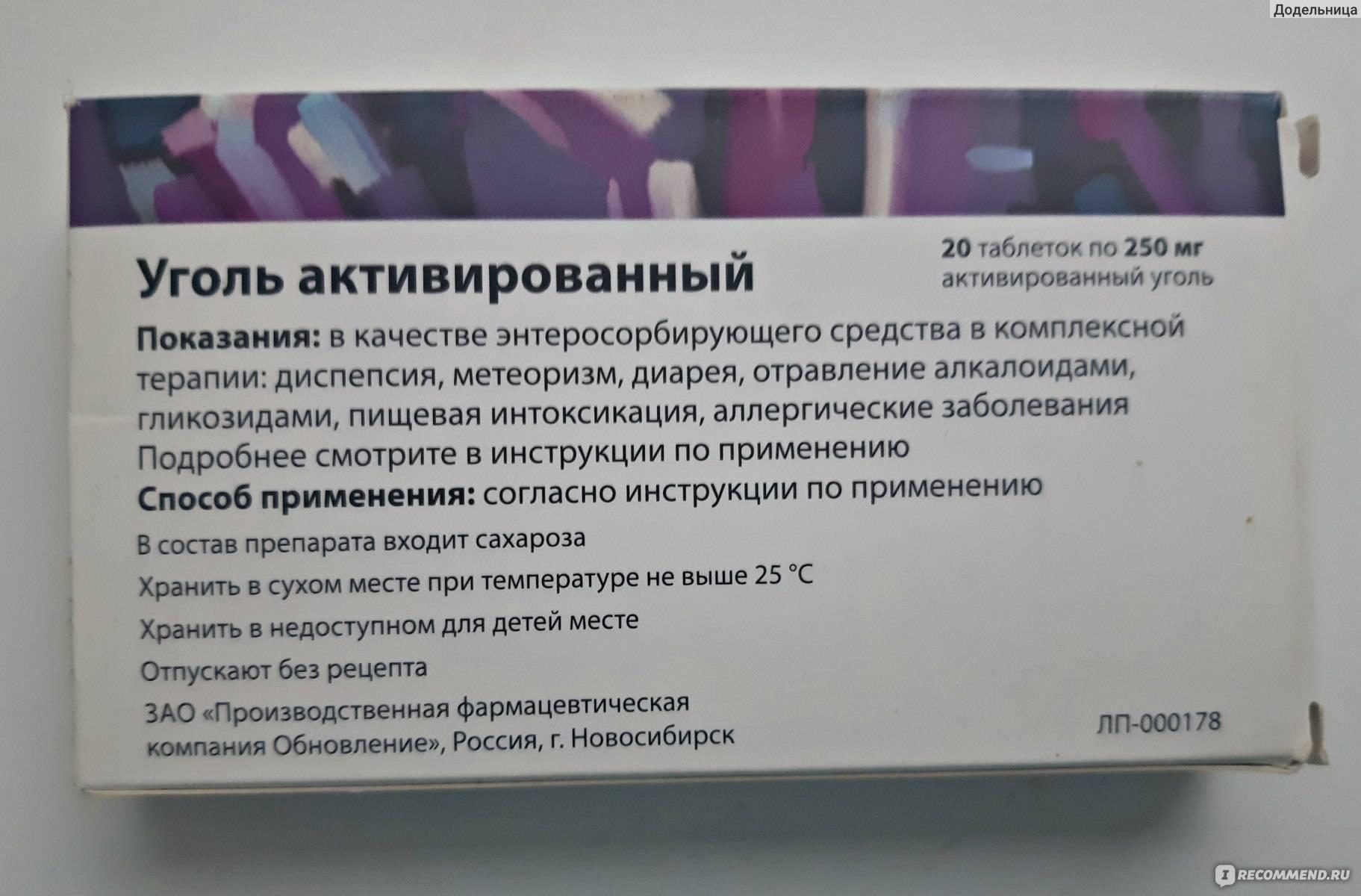 Активированный уголь при алкогольном отравлении, похмелье и запои | fr-dc.ru