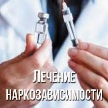 Кодировка от наркотиков