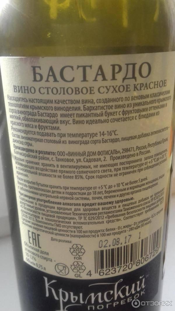 Вино «массандра бастардо» ликерное выдержанное красное 0,75л крепость 16%