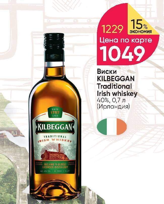 Виски «килбегган» - истинный ирландец!