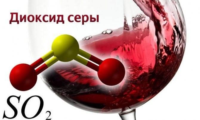 Диоксид серы в вине- что это, влияние на организм, зачем добавляют производители.