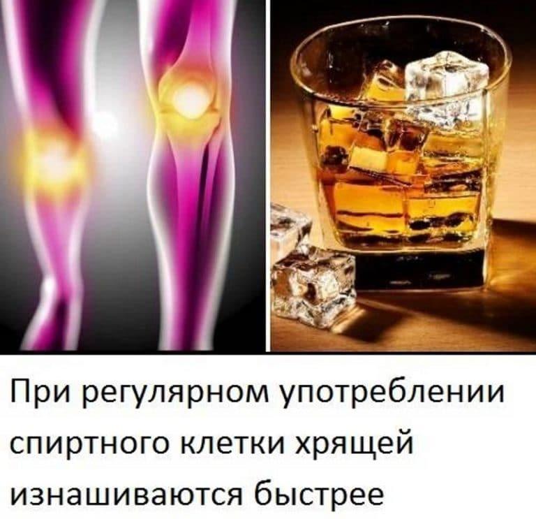 Влияние алкоголя на суставы человека | все о суставах и связках