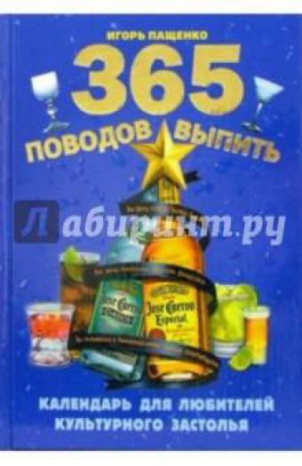 Представляем 365 поводов выпить