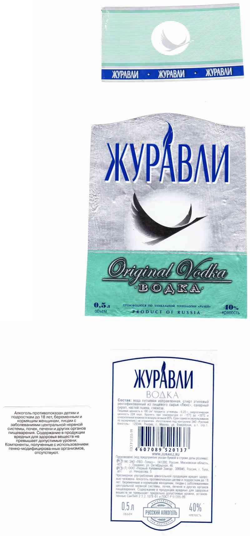 Белая берёза – водка, взятая под защиту