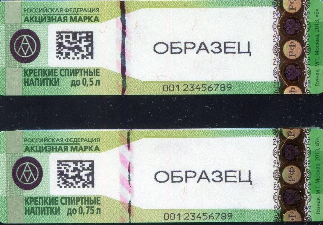 Проверка акцизной марки на алкоголь: онлайн егаис, через приложение