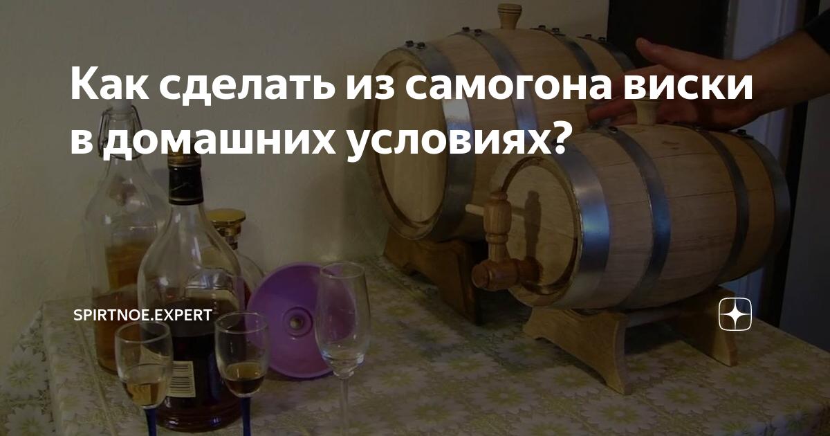 Домашние рецепты изготовления виски из самогона