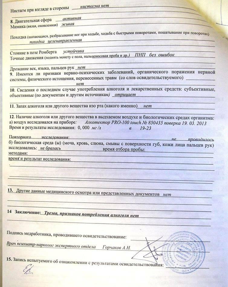 Как сохранить свои права при отказе от медосвидетельствования? - савостьянова ксения вадимовна, 28 апреля 2019