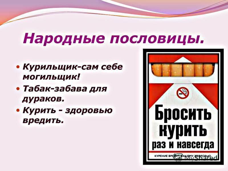 Народные приметы для тех кто курит – 16 примет о сигаретах