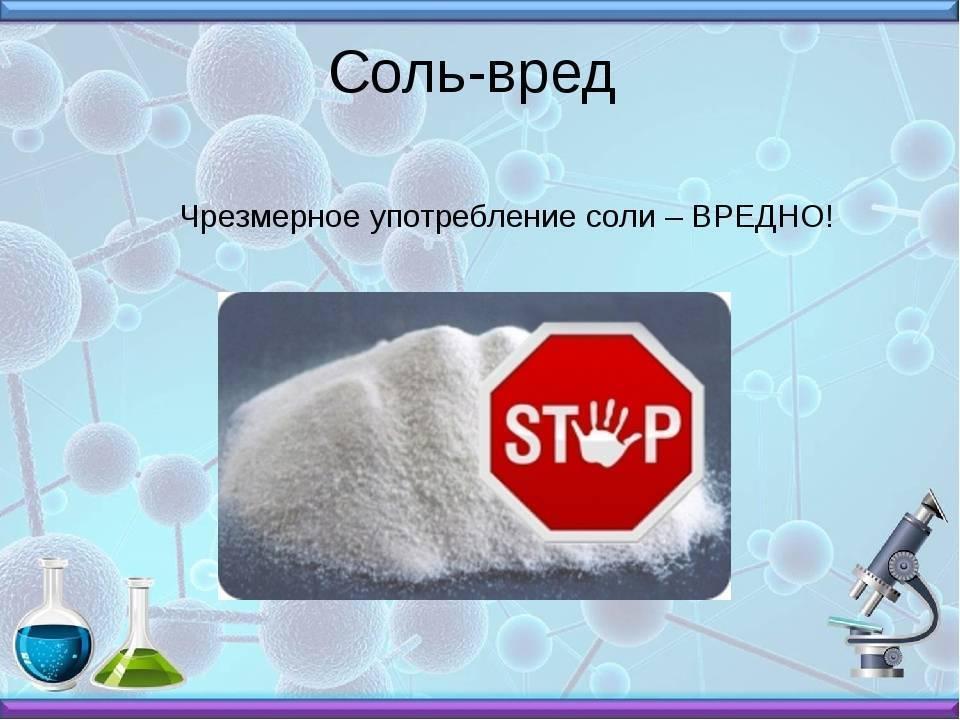 Соль и ее влияние на организм — #sekta: информационный портал