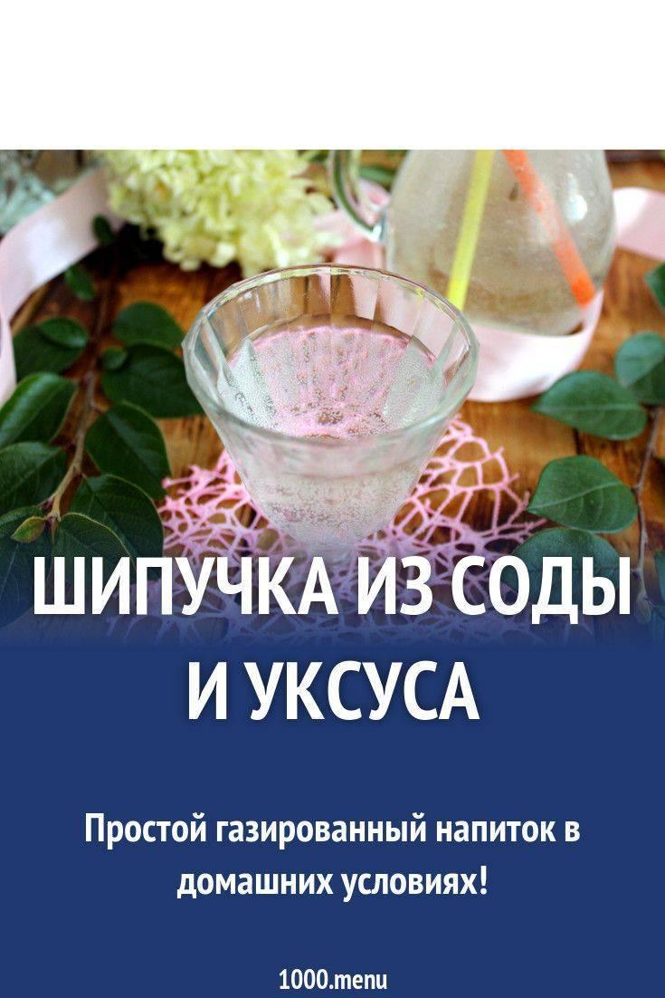Рецепты приготовления шипучки от похмелья