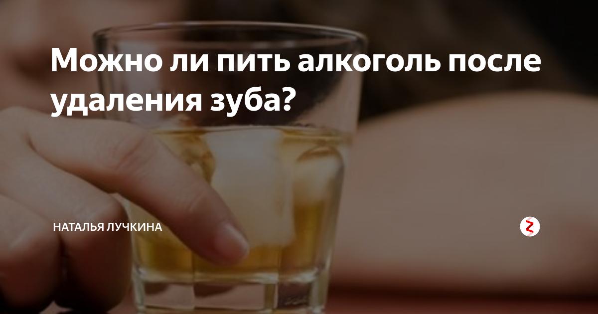 Что делать после удаления зуба: прием пищи, алкоголя и курение