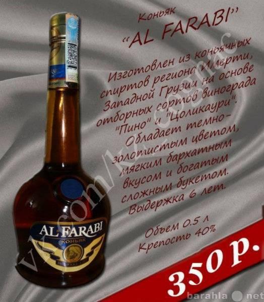 Коньяк al farabi