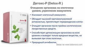 Каким способом можно вывести токсины из организма?