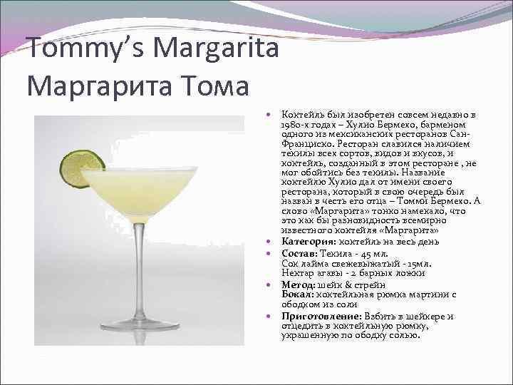 Коктейль «маргарита» — рецепт и технология приготовления. как сделать коктейль «маргарита»?