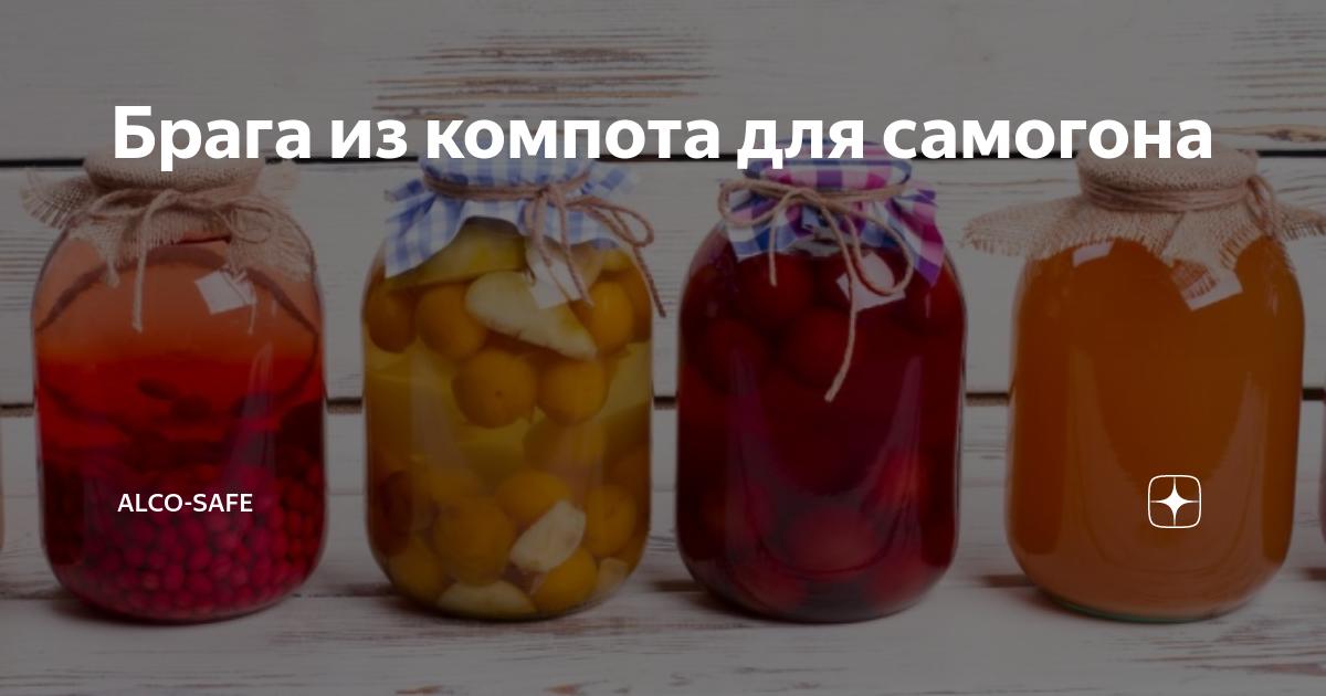 Брага из компота: рецепты приготовления