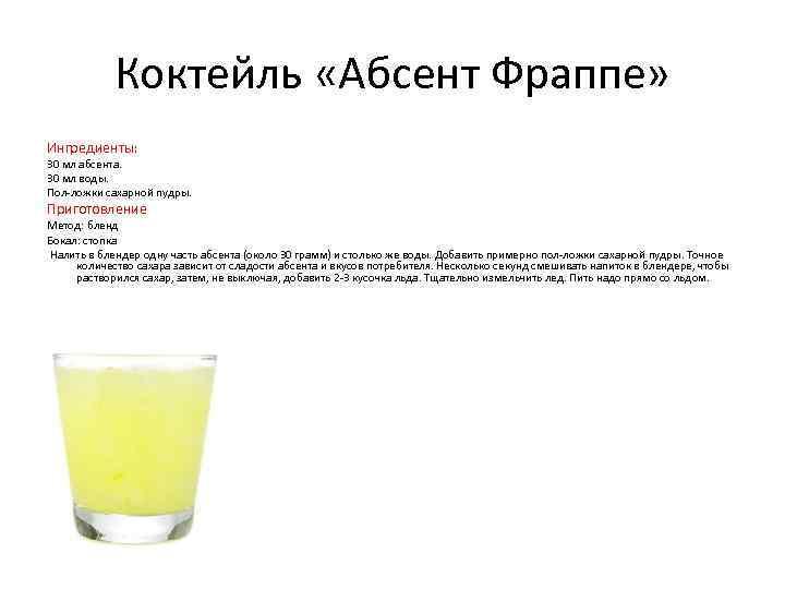 Простые коктейли с абсентом: рецепты