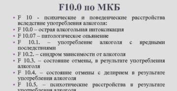 Алкоголизм хронический код по мкб-10 - классификация