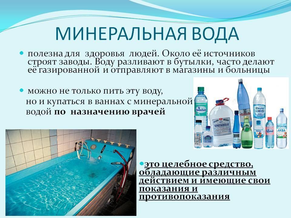 Полезные свойства и особенности употребления лечебной минеральной воды