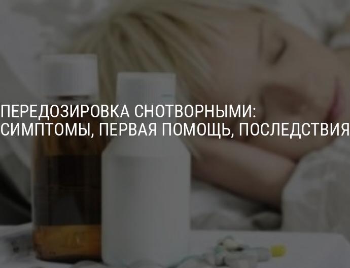 Передозировка цитрамоном: симптомы, признаки, первая помощь, лечение